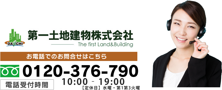 第一土地建物株式会社 お電話でのお問合せはこちら 0120-376-790 電話受付時間 平日10:00-20:00